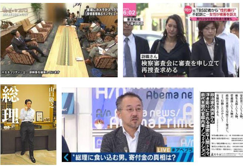 【きっこ砲】きっこ氏「スパコン詐欺事件に関して、安倍晋三と山口敬之との関係が分かる決定的な証拠を野党議員に送った。通常国会をお楽しみに♪」