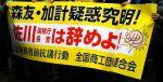 【国民怒りの声】佐川罷免デモが堂々開催!「税金や国会は政府の私物ではない」