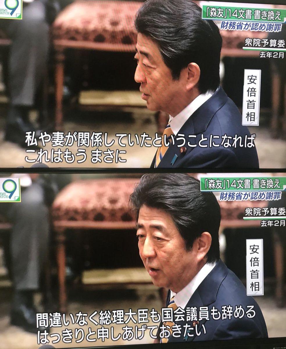 2018/03/18(日)プチニュース「日中、スーパーで主婦が、安倍さんは嘘つき、麻生さんは態度が悪いと言い合っている」など