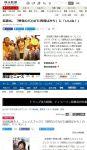 """【驚愕】昭恵氏「野党のバカげた質問ばかり」に「いいね!」の朝日記事を、産経が""""まさかの""""後追い!"""