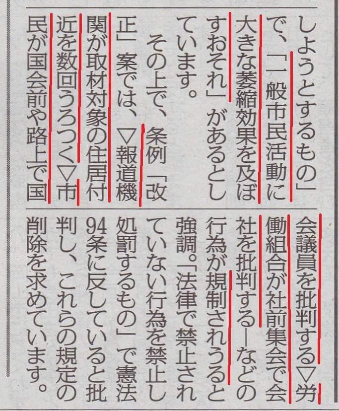 """【噂】「東京都迷惑防止条例改正案」が激ヤバらしい。ラサール石井さん「""""みだりにうろつくこと""""で捕まるなら、散歩できないじゃん‼️」"""