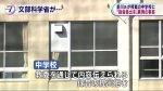 【安倍政権上等!】前川氏の授業録音の提出を求められた、愛知の中学校が提出を拒否!