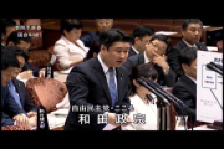 【太田理財局長ブチ切れ!】自民・和〇政〇議員(元・にっころ)「太田理財局長は民主党政権時代に野田首相の秘書官だった。アベノミクスをつぶすためにそういう答弁をしているのか」#和田議員