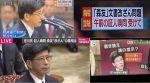 【安倍チャンネルも白旗】NHK昼のニャース「これまで決裁文書の『書き換え』とお伝えしてきましたが、今日の午前の国会を受け、これからは『改ざん』と表現します」
