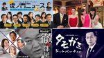 【議論百出】「放送法4条撤廃案」⇒ネット「4条すら守られていない現実」「テレビはフェイク」「NHKが安倍チャンネル」「ネットは真実」