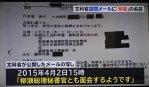 【ウソの国】文科省からもメールが発掘される!「本日15時から柳瀬総理秘書官とも面会」