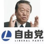【剛腕復活か?】民進党が全国幹事会で新党結成構想を了承。小沢一郎自由党代表にも呼びかけへ