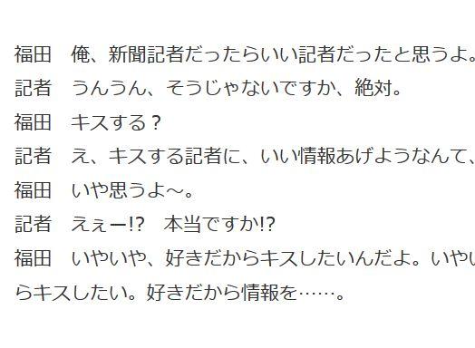 【新潮砲第2弾!】セクハラ現場はワインバル!「好きだからキスしたい。好きだから情報を……。」セクハラをしらばっくれた「福田次官」の寝言は寝て言え!