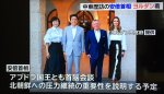 【今?】安倍総理がヨルダン国王との会談で北朝鮮との国交断絶を評価「最大限の圧力を維持する方針を確認」⇒志位氏「あなたは一体何がしたいの?」