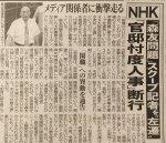 【安倍チャンネル】NHKが森友問題スクープ記者を「左遷」!⇒IWJ岩上氏「僕の知る限り、この日刊ゲンダイの記事はほとんど事実です」