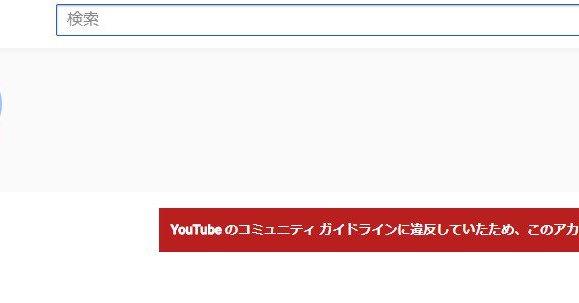 【政治系か?】J-CASTニュース「政治系YouTubeチャンネル凍結が相次ぐ 原因はなんJ民の祭り?」