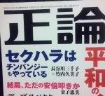 2018/06/02(土)プチニュース「セクハラはチンパンジーもやっている」など