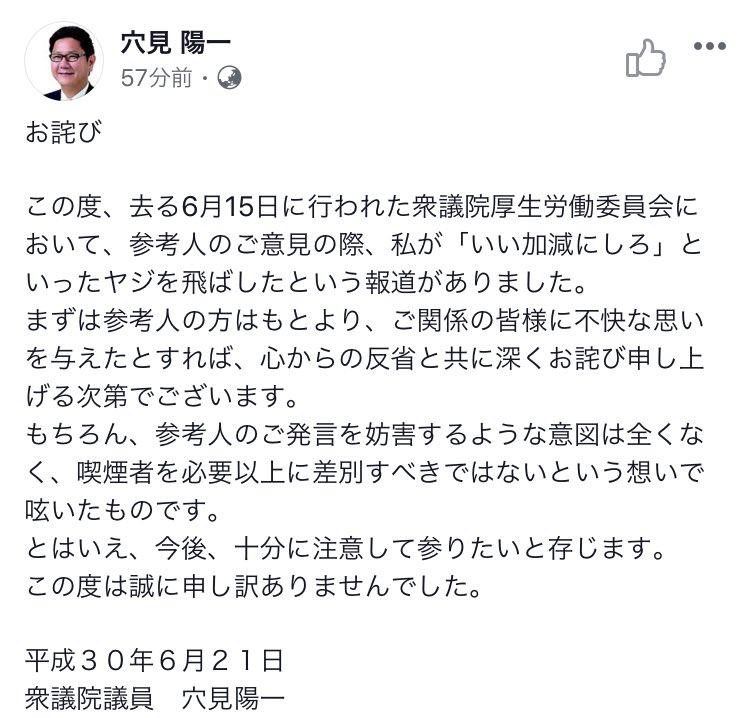 2018/06/21(木)プチニュース「謝罪になってない謝罪」など