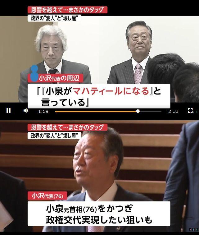 【話題】剛腕・小沢氏と変人・小泉氏が30年ぶりにタッグ!小沢氏『小泉がマハティールになる』
