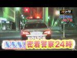 【日本の闇】「警官取り押さえ男性死亡事件」TBSが「密着24時」で撮影中だったが、映像を放映していないことが判明!(毎日新聞)