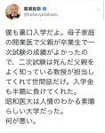 【Yes!】高須院長「僕も裏口入学だよ♪入学金も半額に負けてくれた。何が悪い!」