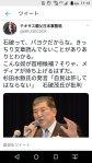 2018/07/29(日)プチニュース「石破はパヨク」など