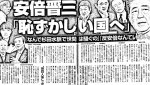 2018/08/07(火)プチニュース「立憲民主党の支持率が急落」など