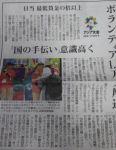 【衝撃!】ジャカルタ・アジア大会のボランティアに報酬!最低賃金の倍以上!日本で言えば日当1万~1万5千円相当
