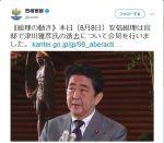 【公私混同】首相官邸アカウント「安倍総理は官邸で津川雅彦氏の逝去について会見を行いました」