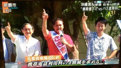 【@AtsushiSakima】沖縄知事選に立候補した「さきま淳」さんへ。公約の「携帯電話料金4割削減」についてですが、総務省によると、携帯電話料金を引き下げる権限は、知事や国にはないということです。