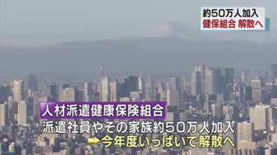 【日本崩壊へ】国内第2位の健康保険組合が解散を決定!高齢者への医療費の支払いが伸び続け財政悪化