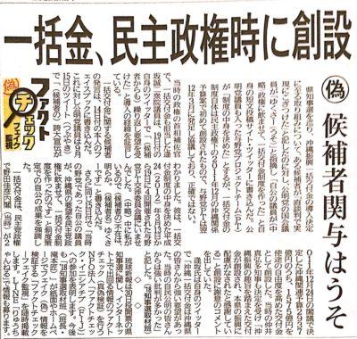 【どこが公明?】沖縄知事選で公明幹部議員がフェイクニュース⇒ネット「またこの人」