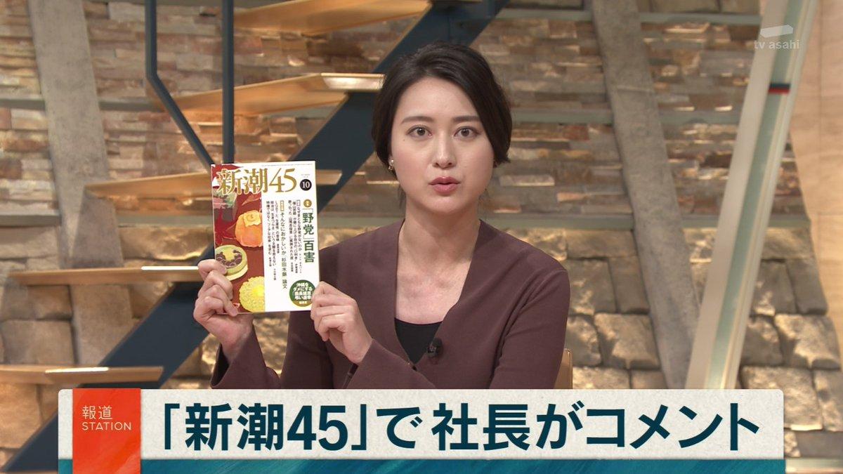 【的確】報ステ・小川アナが自民・杉田&新潮社問題にコメント「怒りを通り越して悲しくなる。当事者は何度も蹂躙されているのに、社長のコメントには反省や謝罪という言葉はなかった」