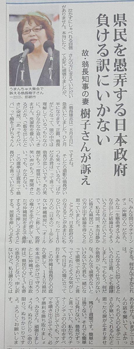 2018/09/23(日)プチニュース「沖縄知事選挙は玉城デニー氏と、佐喜真淳氏が互角のまま激しく競り合う展開」など