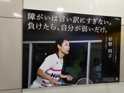 【アホすぎ】東京都がポスター撤去「障がいは言い訳にすぎない。負けたら、自分が弱いだけ」