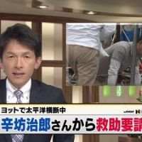 【わかりやすい話】「自己責任論」を振りかざす辛坊治郎氏がヨットで遭難し救助要請しても、4000万円の税金を使って助けに行く⇒ネット「当たり前の事だ」「安田さんは我々のための仕事」