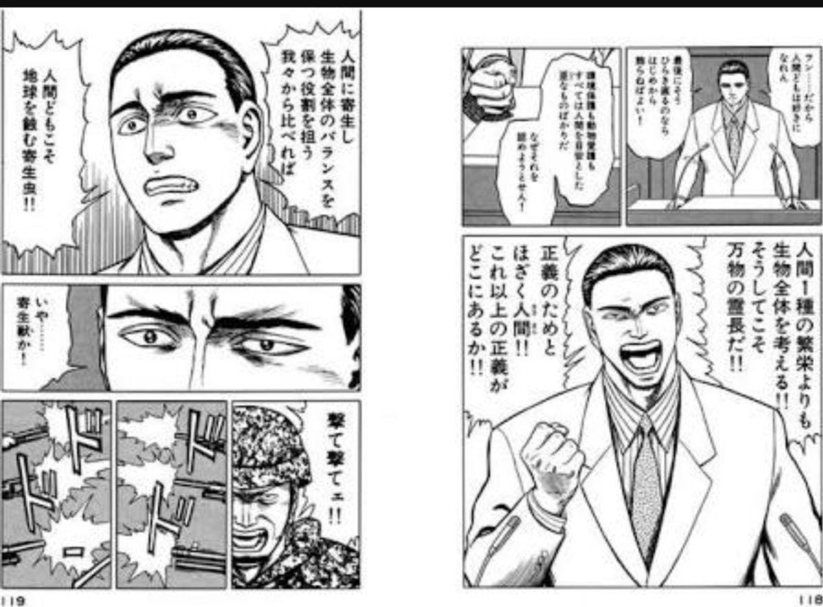 2018/12/08(土)プチニュース「野党共闘は「寄生獣」みたいなもの」など