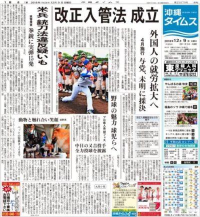 【恐ろしい】沖縄で拳銃(実弾15発入り)を持って脱走した米兵が民間住宅地周辺で「逮捕」される、米軍は防衛局や自治体に伝えず(沖縄タイムス)