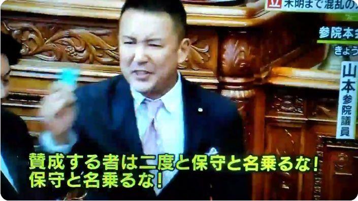 【日本中で絶賛の声】国会でまたもや山本太郎議員が魂の叫び「二度と保守と名乗るな!保身と名乗れ!」「官邸の下請け、経団連の下請け、竹中平蔵の下請け」