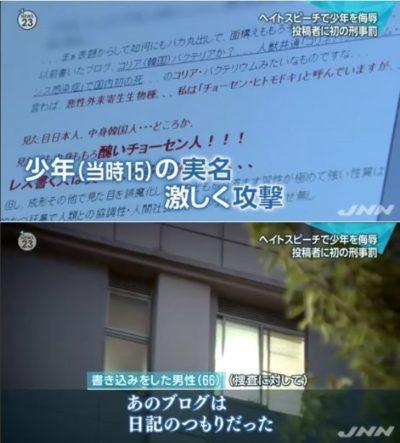 【ヘイトスピーチ】15歳の少年の実名を晒して、在日韓国・朝鮮人への差別的な投稿を「匿名」でした、66歳の男に初の刑事罰