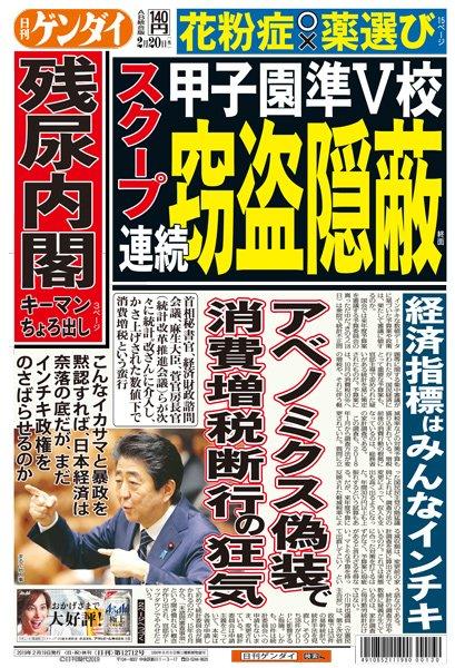 2019/02/19(火)プチニュース「内閣支持率横ばい、不支持率上昇傾向」「次は出ない。次の総裁候補は岸田氏だよね」など