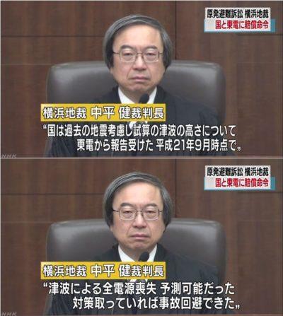 【画期的判決】福島第一原発の事故で避難した住民が勝訴!国と東電に賠償命令「対策を取っていれば事故を回避することもできた」