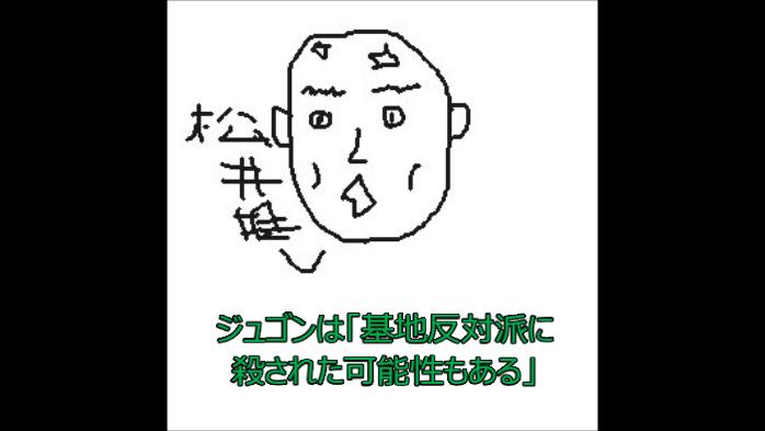 【大丈夫か?】永遠のゼロ・百田氏がジュゴンの死因に言及「基地反対派に殺された可能性もある」⇒そんな百田氏は大阪で松井氏を支持!