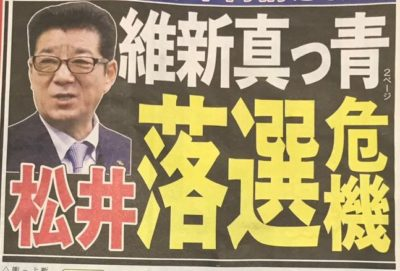 【維新終了か!?】松井知事が落選の危機!自民党が行った調査で柳本顕氏がリード、最後は橋下氏頼みか(日刊ゲンダイ)