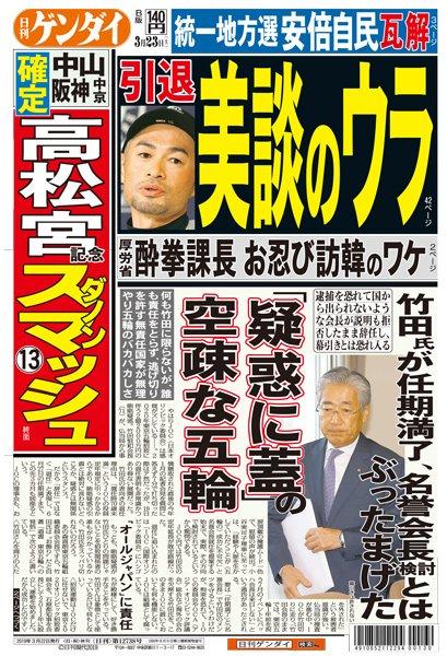2019/03/22(金)プチニュース「防衛省はいつまでフリーランス記者の会見参加を拒否するのか」「日本政治の劣化」など