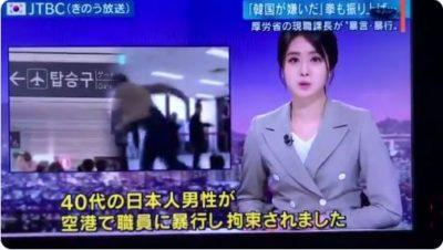 【リアルネトウヨ】『俺は韓国人が嫌いだ』厚生労働省課長(47)が韓国の空港で暴言&暴力⇒ネット「日本の恥」(NHKはニュースにせず)