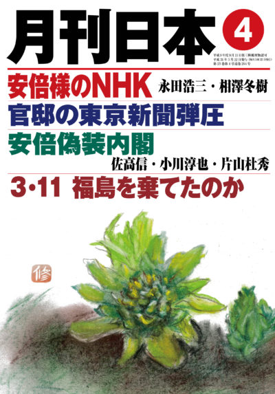 【話題の記事】なぜNHKは政権による嘘と誤魔化しに加担するのか「岩田記者の報道は誤報というより虚報です」