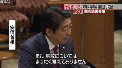 【超重要発言】自民・萩生田幹事長代行が消費増税先送りを示唆「景気はちょっと落ちている」6月の日銀短観次第で、その場合は「信を問う」解散総選挙に突入!アベノミクスは失敗