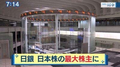 【どーすんのこれ】日銀が日本株の「最大株主」になるらしい、GPIF(年金運用機関)を抜いて