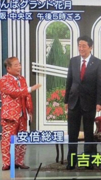 【悲報】安倍総理の新喜劇出演、評判悪かったらしい「真剣に選挙を戦っているのに、呑気に舞台に出ている場合なのか」「もっての他だ」
