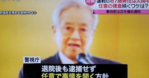 【日本は階級社会?】池袋の交通事故で逮捕されない運転手に「上級国民」と批判の声⇒ITジャーナリスト「ネットの流れに乗って憂さ晴らしに利用している」