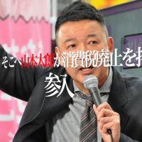 【比例:ひれいは⇒れいわ】山本太郎・れいわ新選組、支持率0%、参院選比例投票先1%(朝日新聞世論調査)