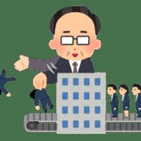 【難問】東芝系、希望退職に応じなかった社員(45歳以上)倉庫で単純作業、自分を省みて変えるべき点を同僚に表明し、作文にまとめる