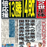 2019/07/16(火)プチニュース「山本太郎演説、札幌でも凄い人」「「憲法改正」か「多様性」か あなたの意見は?(毎日新聞)」など