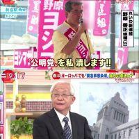 【いいね!】モーニングショーが45分がっつり「緊急事態条項」を特集!れいわ・野原ヨシマサ候補も紹介